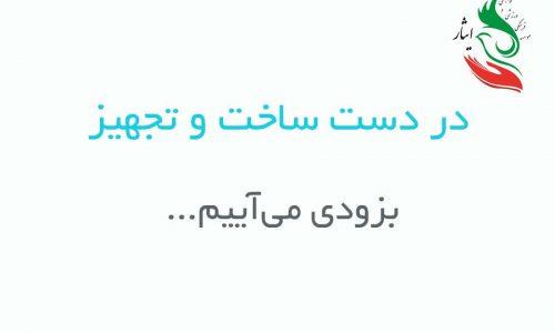 موسسه فرهنگی ورزشی و توانبخشی ایثار شعبه آذربایجان شرقی
